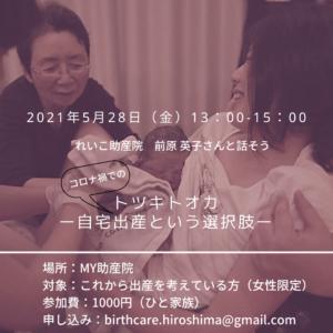 国際助産師の日 企画